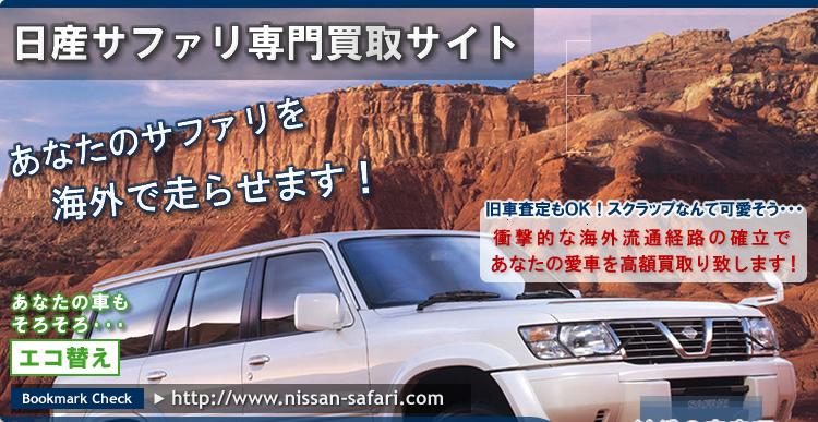 日産サファリ専門買取サイト あなたのサファリ海外で走らせます!